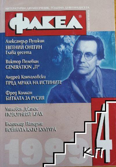 Факел. Бр. 4 / 1999