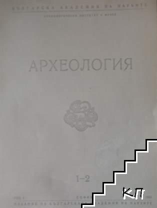 Археология. Кн. 1-4 / 1959