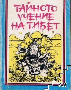 Тайното учение на Тибет
