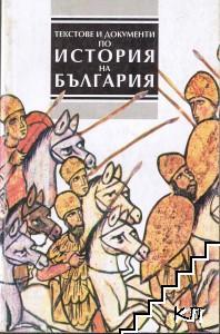 Текстове и документи по история на България