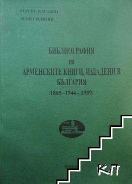 Библиография на арменските книги, издадени в България (1885-1944-1989)