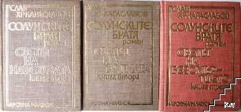 Солунските братя. Книга 1-3