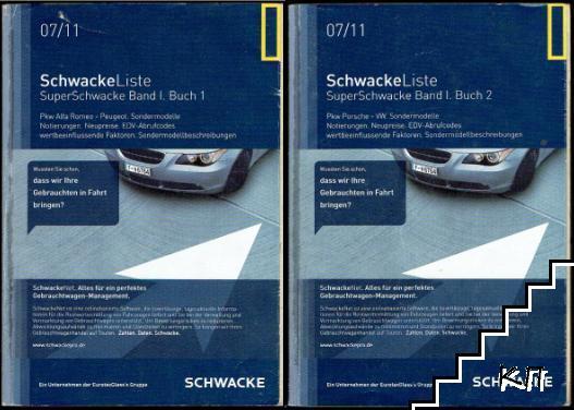 SchwackeListe - SuperSchwakcke. Band 1. Buch 1-2