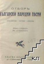Отборъ български народни песни