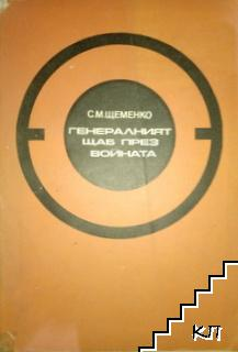 Генералният щаб през войната. Книга 2