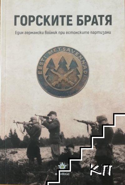 Горските братя. Един германски войник при естонските партизани