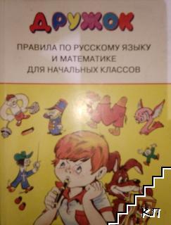 Дружок. Правила по русскому языку и математике для начальных классов