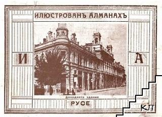 Илюстрованъ алманахъ на гр. Русе 1928