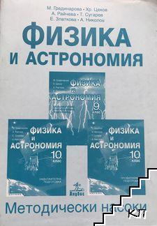 Физика и астрономия за 9.-10. клас