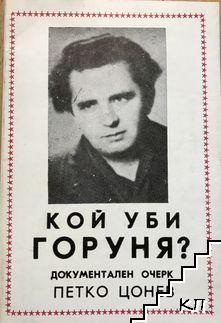 Кой уби Горуня?
