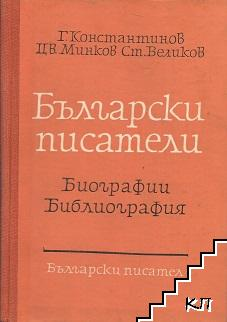 Български писатели
