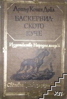 Баскервилското куче