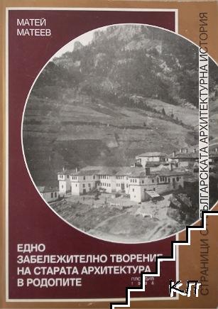 Едно забележително творение на старата архитектура в Родопите