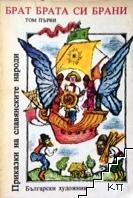 Приказки на славянските народи. Том 1