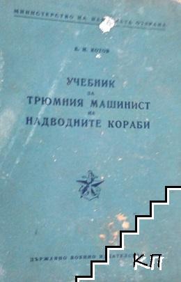 Учебник за трюмния машинист на надводните кораби
