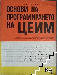 Основи на програмирането на ЦЕИМ