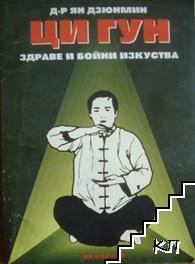 Ци Гун. Здраве и бойни изкуства