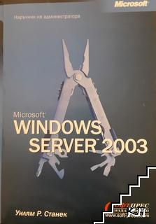 Microsoft Windows Server 2003