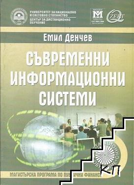 Съвременни информационни системи
