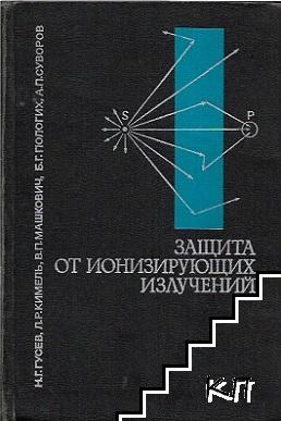 Защита от ионизирующих излучений. Книга 1