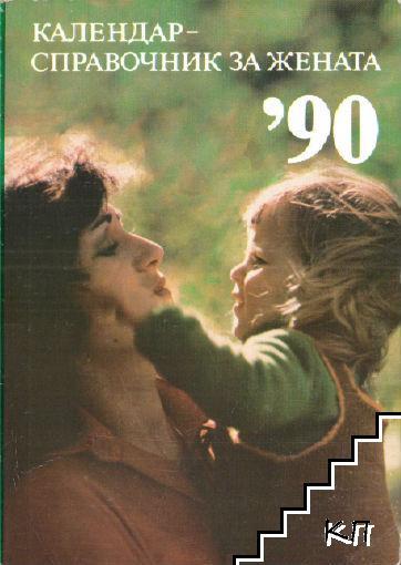 Календар-справочник за жената '90