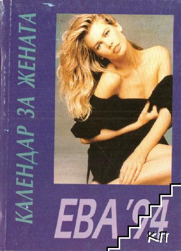 Календар за жената Ева '94