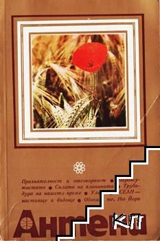 Антени. Бр. 76 / 1984