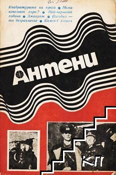 Антени. Бр. 90 / 1986
