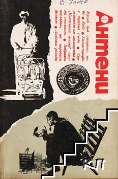 Антени. Бр. 87 / 1986