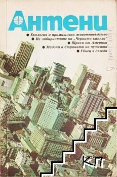 Антени. Бр. 103 / 1989