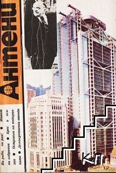 Антени. Бр. 3 / 1990