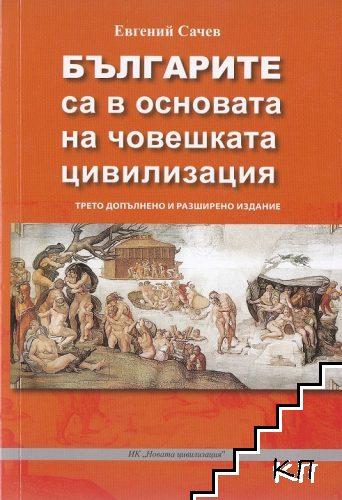 Българите са в основата на човешката цивилизация