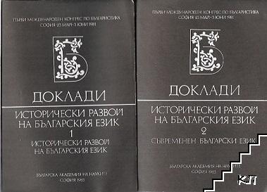 Доклади. Исторически развой на българския език. Том 1-3