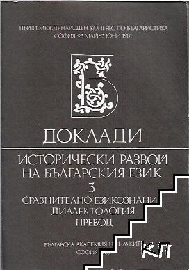 Доклади. Исторически развой на българския език. Том 1-3 (Допълнителна снимка 1)