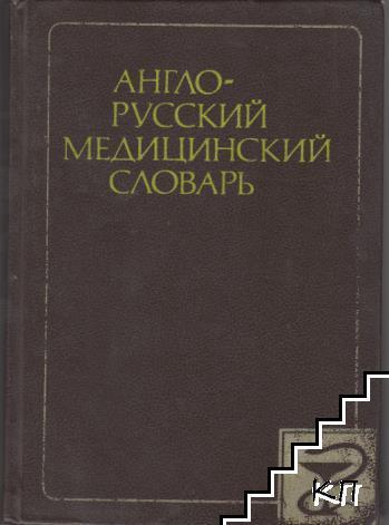 Английско-русский медицинский словарь