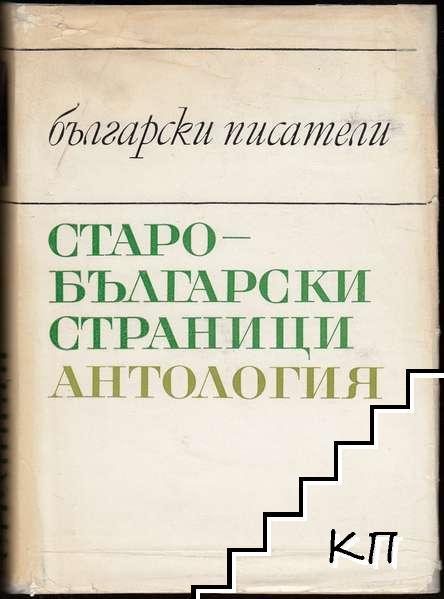 Старобългарски страници