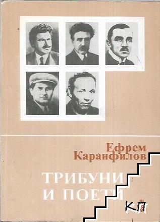 Трибуни и поети