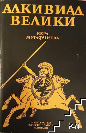 Алкивиад Велики