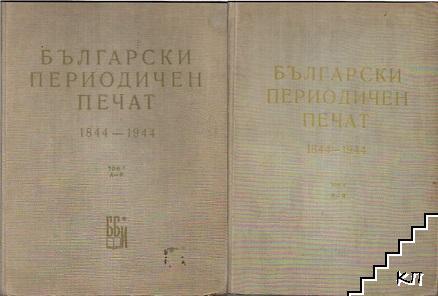 Български периодичен печат 1844-1944. Том 1-2: А-Я