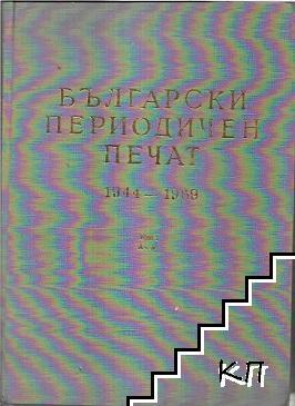Български периодичен печат. 1844-1969. Том 1-3: А-Я. Показалци