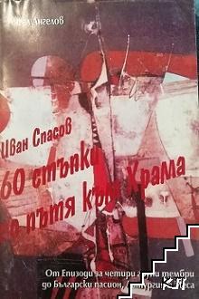 Иван Спасов - 60 стъпки по пътя към храма