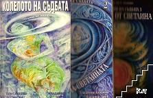 Колелото на съдбата. Книга 1-3