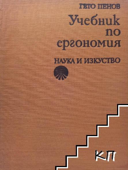 Учебник по ергономия