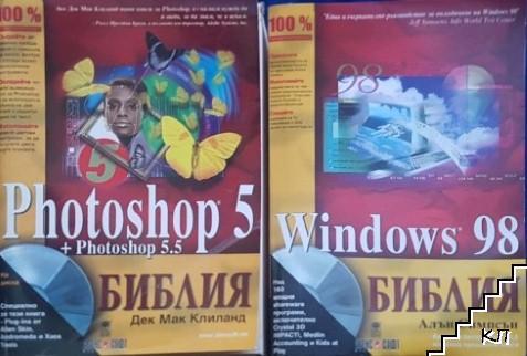 Photoshop 5 + Photoshop 5.5 / Windows 98. Библия