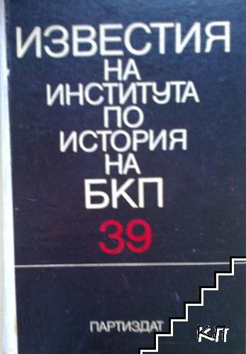 Известия на Института по история на БКП. Том 39