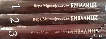 Бивалици. Книга 1-3