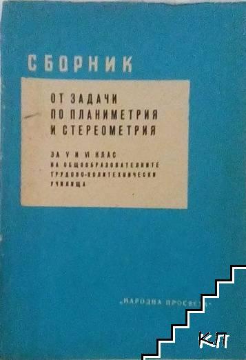 Сборник от задачи по планиметрия и стереометрия за 5. и 6. клас