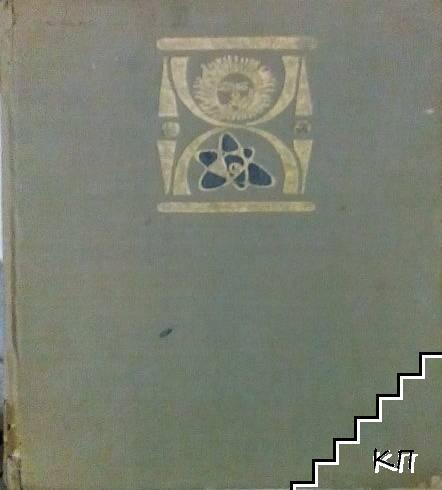 Светът. Картинна енциклопедия за юноши в три книги. Книга 1: Светът, от който идваме