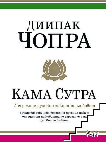 Кама Сутра и седемте духовни закона на любовта