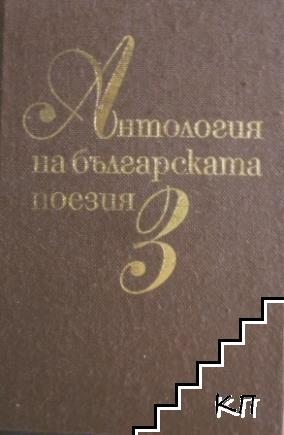 Антология на българската поезия в три тома. Том 3